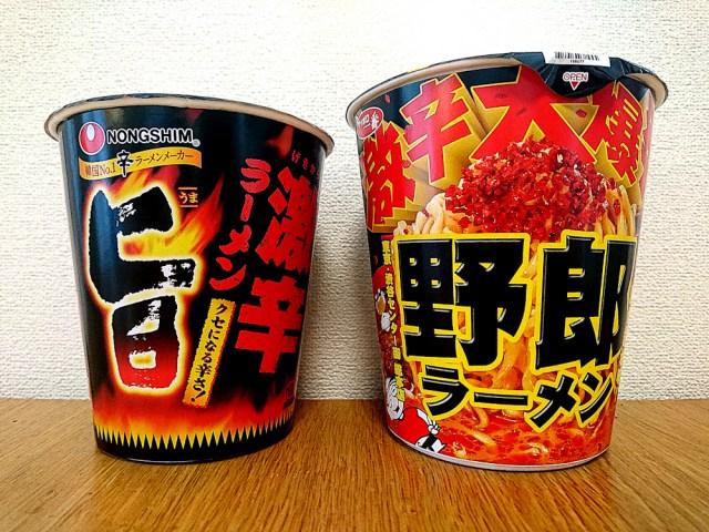 【徹底比較】激辛カップ麺「旨激辛ラーメン」と「激辛大爆発野郎」辛いのはどっちだ? 食べ比べた結果、圧倒的な差が…