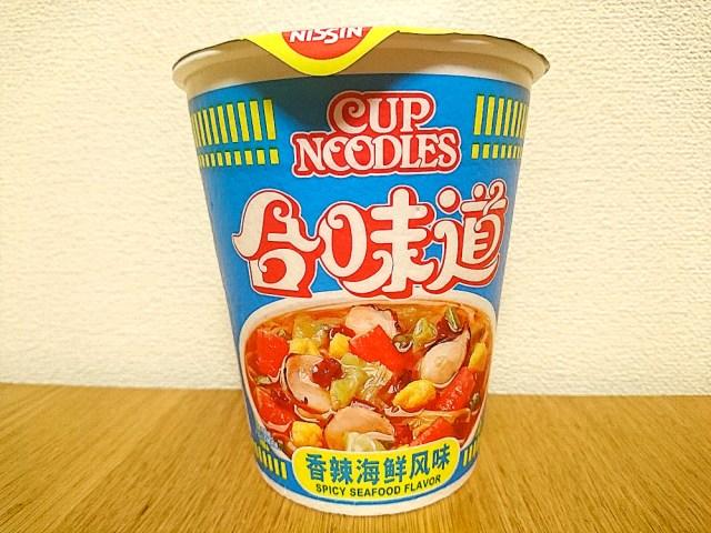 【カップヌードル】食べたい味世界1位に選ばれた「香辣海鮮味」こと「スパイシー シーフード味」を食べてみた!