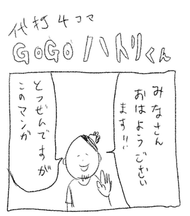 【代打4コマ】最終回「おあとがよろしいようで」GOGOハトリくん