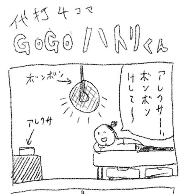 【代打4コマ】第11回「こういうときもある」GOGOハトリくん