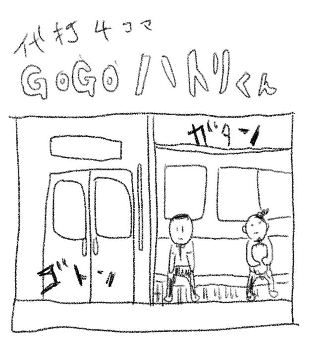 【代打4コマ】第20回「ぬくもり」GOGOハトリくん
