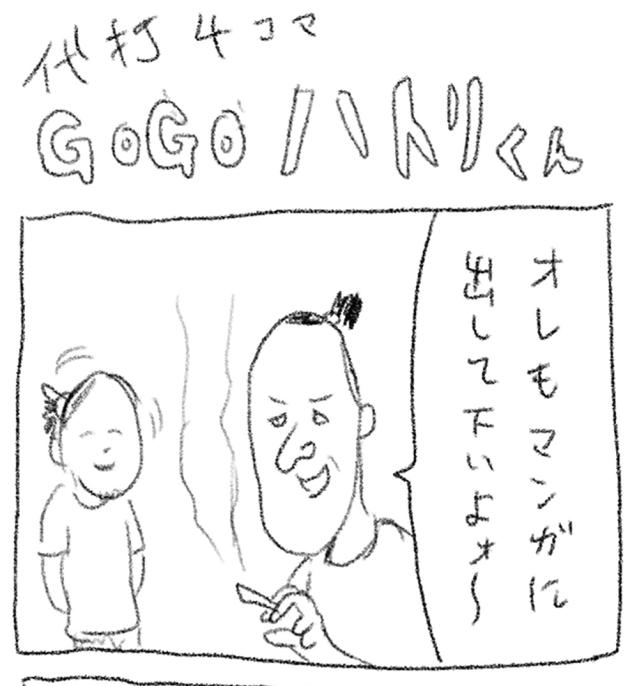 【代打4コマ】第13回「まんがに出たい!」GOGOハトリくん