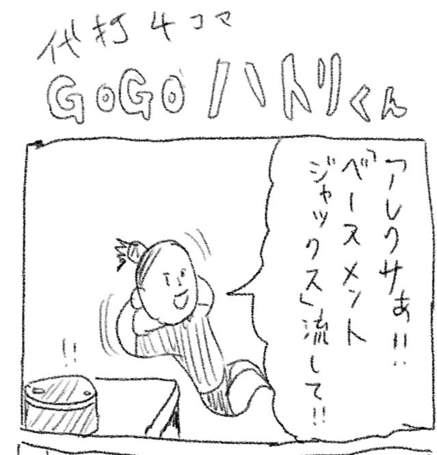 【代打4コマ】第12回「アレクサのオススメ」GOGOハトリくん
