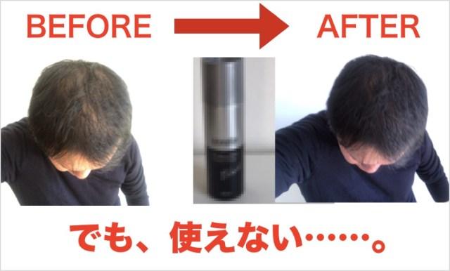 【薄毛必見】超速攻で髪がフサフサに見える魔法のヘアスプレーが、日常では全然使えない理由