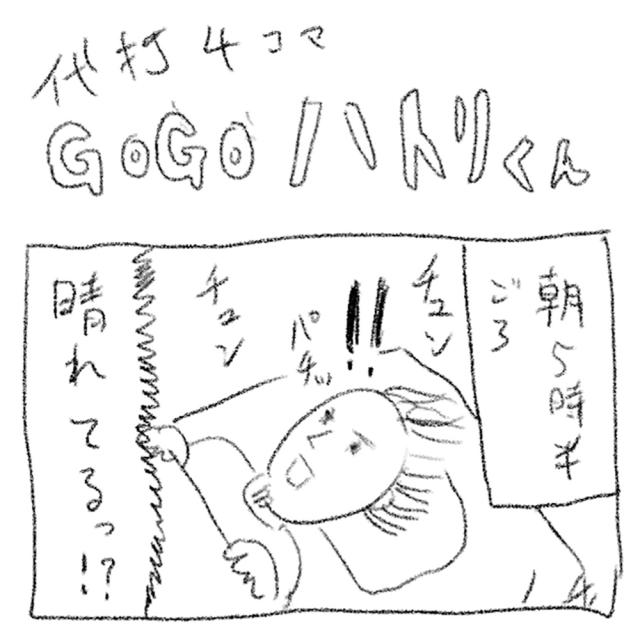 【代打4コマ】第18回「太陽っ子」GOGOハトリくん