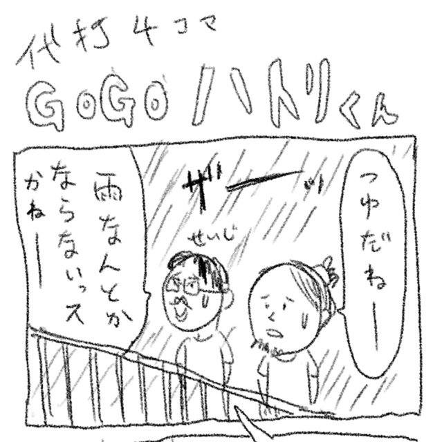 【代打4コマ】第14回「梅雨の会話」GOGOハトリくん