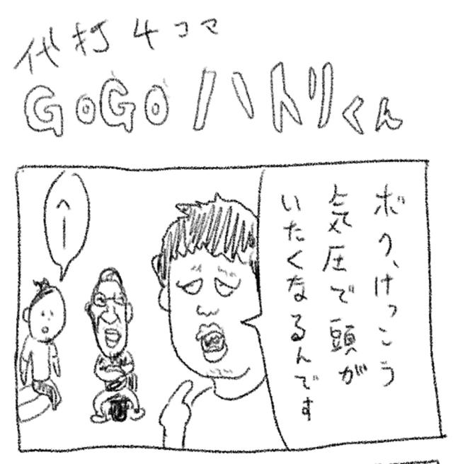 【代打4コマ】第17回「気象病」GOGOハトリくん