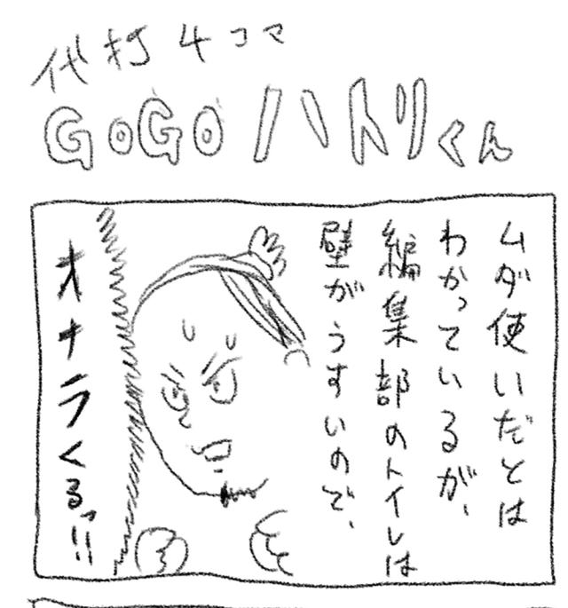 【代打4コマ】第19回「連携とれず」GOGOハトリくん