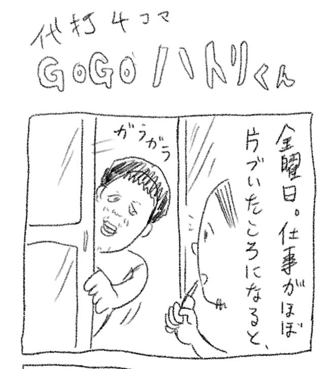 【代打4コマ】第10回「金曜日のカイジ」GOGOハトリくん