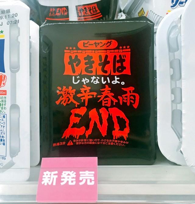 【実食】ペヤング史上最強の辛さ「ピーヤング激辛春雨END」は油断して食べるべきではない! 時間差に気を付けろッ!!