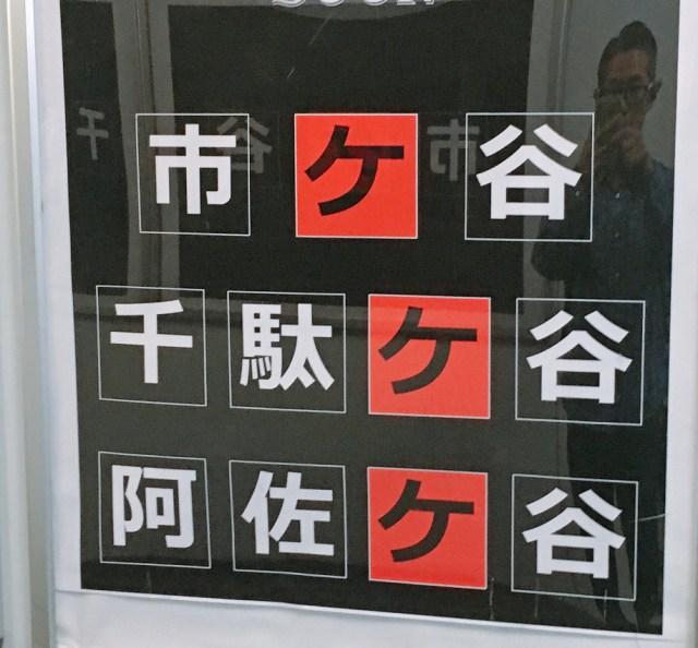 JR市ヶ谷・阿佐ヶ谷・千駄ヶ谷の3駅で起こるナニかが判明! まさかの「ヶ谷(ガヤ)」3駅スタンプラリーだった!!