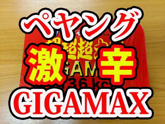 ペヤング『激辛やきそば 超超超大盛 GIGAMAX』を食べてみた! ツラすぎて思い出が脳裏に蘇っちまったよ……