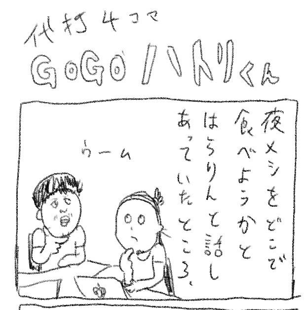 【代打4コマ】第8回「GOGOカレー」GOGOハトリくん