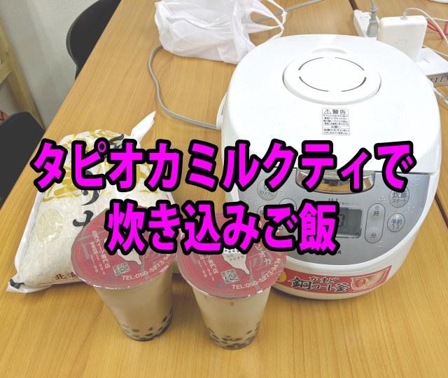 【検証】タピオカミルクティでご飯を炊いたら、結構美味しく仕上がるんじゃないのか? たしかめてみた!