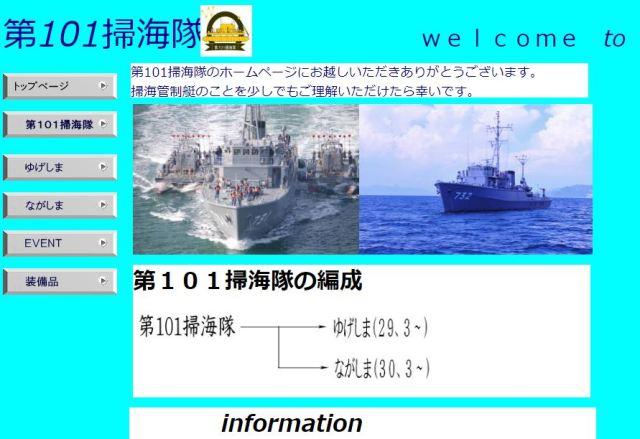 【衝撃】「海上自衛隊第101掃海隊」のホームページが爆速すぎてヤバイ! 阿部寛に強力なライバル出現