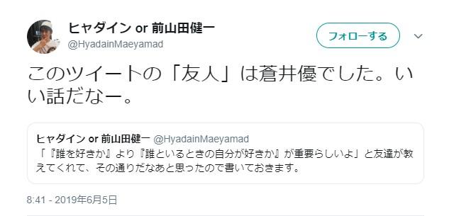 【いい話】蒼井優さんが山里亮太さんを選んだ理由!? ヒャダインさんのツイートが話題