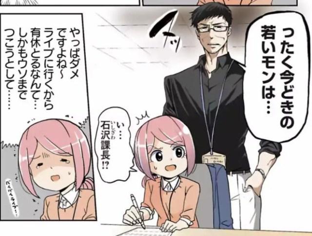 【漫画】「今どきの若いモンは」が相変わらずのカッコ良さ! 有休を取ろうとしたら…