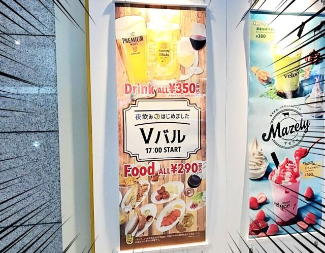 """【突撃】「ベローチェ」の """"ちょい飲み"""" サービス『Vバル』がいよいよスタート! とりあえず全商品を頼んでみた"""