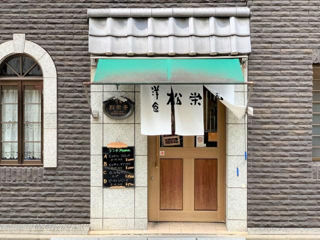 夏目漱石が愛した『洋風かきあげ』を食べてみたら、実家に帰った感のある懐かしい味がした / 東京神田「松榮亭」