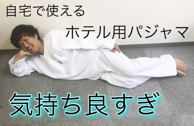 自宅で使える「ホテル用パジャマ」が気持ち良すぎ! オリエンタルホテル広島のナイトウェアは天国一直線の快適さ