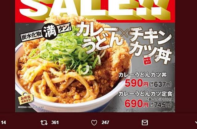 【悲報】かつや、ガチでやらかす / チキンカツ丼にカレーうどんを載せた劇薬「カレーうどんカツ丼」発売へ!