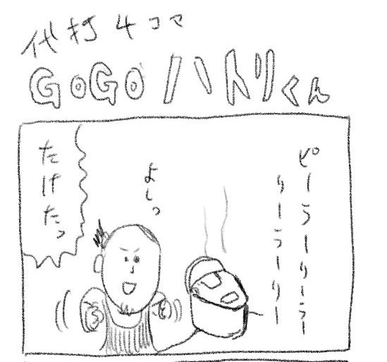 【代打4コマ】第7回「みそおにぎり」GOGOハトリくん