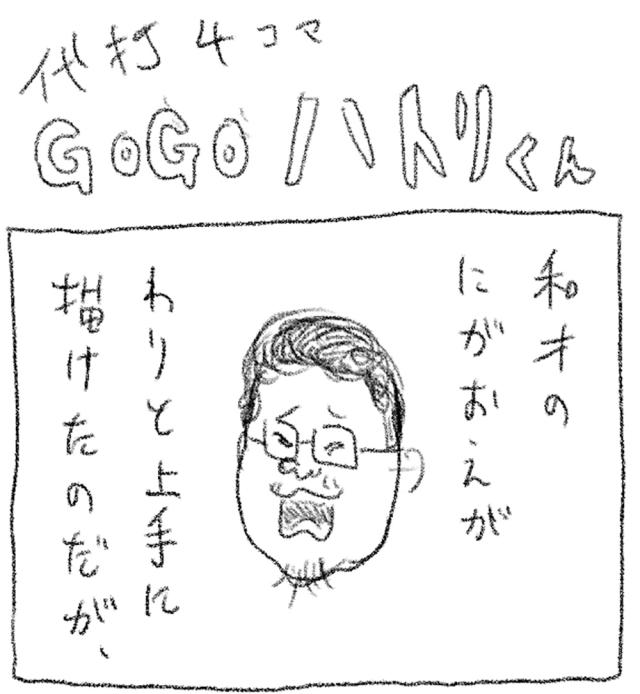 【代打4コマ】第16回「から〜の」GOGOハトリくん