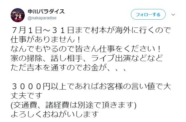 【悲報】ウーマンラッシュアワー村本さんの相方、ガチで仕事がなくなる