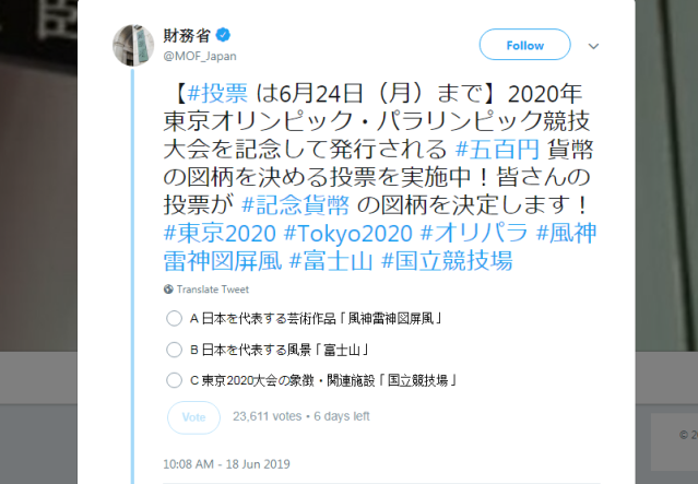 財務省がTwitterで五輪記念500円硬貨の図柄を投票受付中 !「Twitter民のみんなー、記念硬貨のデザインどれがいい?」