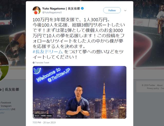 【総額3億円】サッカーの長友佑都選手、Twitterで100人を対象に1人300万円ずつサポートする企画を発表