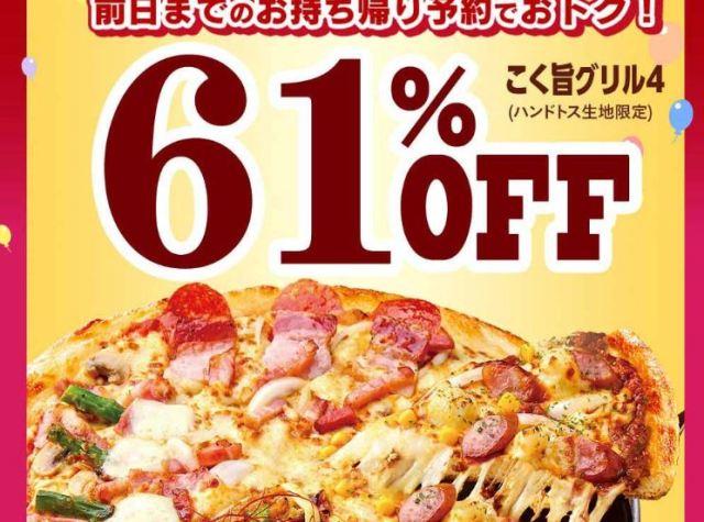【激安】ピザハットの人気メニューが半額どころか61%オフになるぞォォォオオ! 6/15限定かつ「明日までの予約」が必須!!