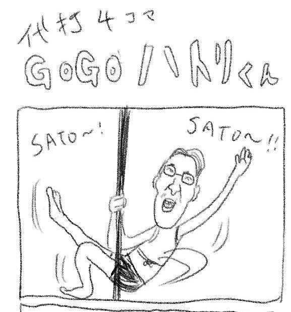 【代打4コマ】第9回「ポールダンス」GOGOハトリくん