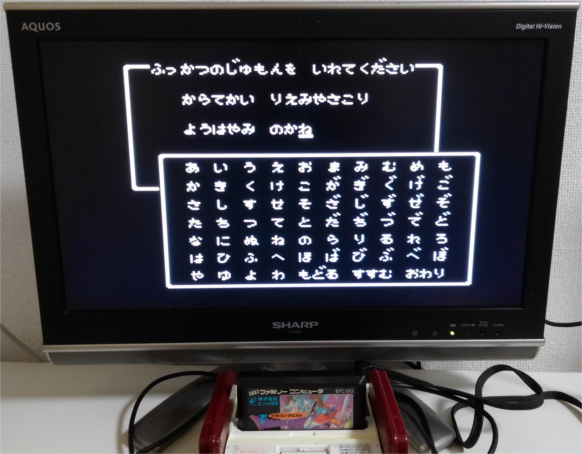 ファミコンのドラクエの復活の呪文に「カラテカ入江、宮迫、亮は闇のカネ」と入力すると「そおーっ」という名前でお金をがっつり持っている勇者が復活する!!
