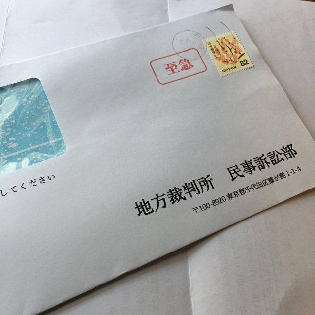 【詐欺】地方裁判所民事訴訟部から「至急の封筒」が届く新手の詐欺手口に注意! ハガキから封筒に進化か