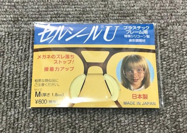 期待しないで「メガネのずれ落ちをストップさせるシール」を使ったら……