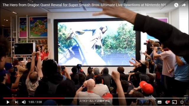 【狂乱】『スマブラSP』にドラクエ勇者が参戦することが発表された瞬間の海外ファンのリアクションがサッカーでも見てんのかってレベル
