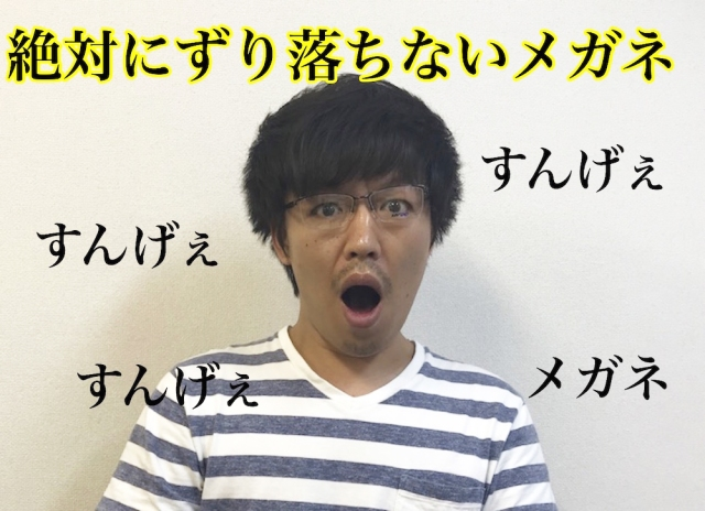 メガネ界に革命来たか!「絶対にずり落ちないメガネ」がすんげぇ!!