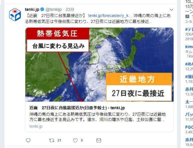 【悲報】令和初の台風3号、このままだとガチで発生か? 西日本に接近・上陸の可能性も…明日27日は要注意!