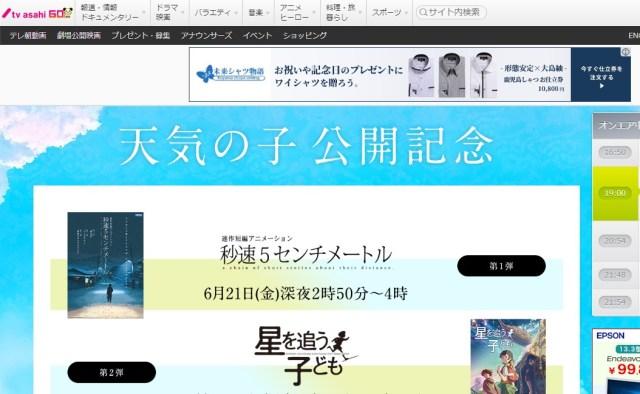 新海誠『天気の子』公開記念!『君の名は。』が地上波放送!! 関東地区では過去作品も一挙放送だけど時間が……