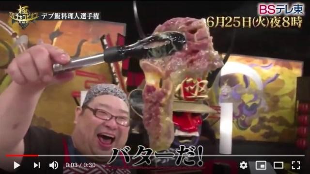 【名言連発】TVチャンピオン「第2回デブ飯料理人選手権」放送決定! 絶対に痩せられない戦いがそこにある