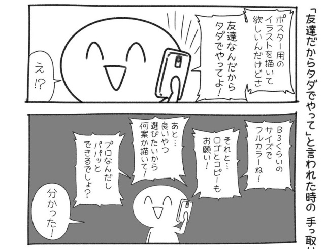 【漫画】「友達だからタダでやってと言われた時の手っ取り早い解決方法」が痛快すぎて話題