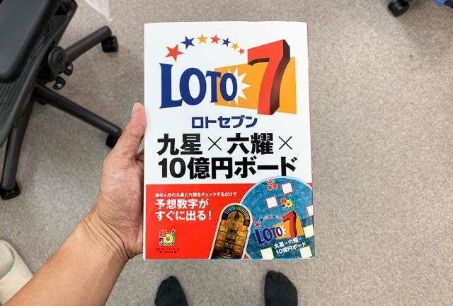 【宝くじ】抽選日の「九星」と「六曜」をチェックするだけで予想数字がすぐに出る!…という本の通りにロト7を買ってみた結果