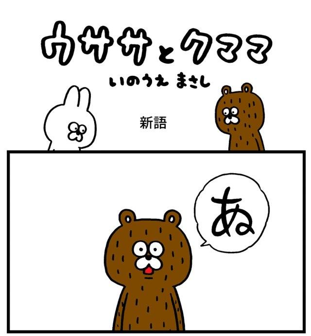 【4コマ】第10回「新語」ウササとクママ