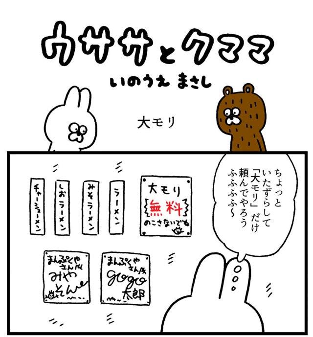 【4コマ】第11回「大モリ」ウササとクママ