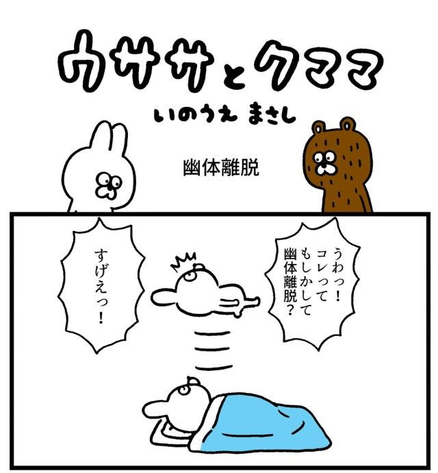 【4コマ】第12回「幽体離脱」ウササとクママ
