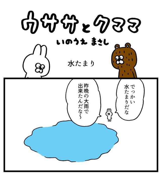 【4コマ】第13回「水たまり」ウササとクママ