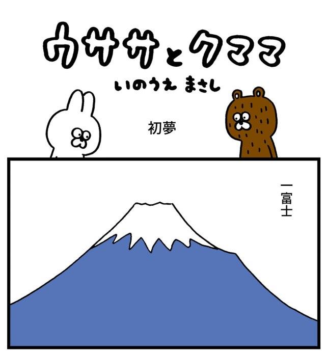 【4コマ】第14回「初夢」ウササとクママ
