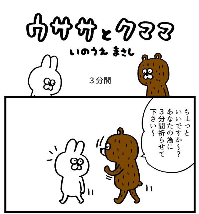 【4コマ】第1回「3分間」ウササとクママ