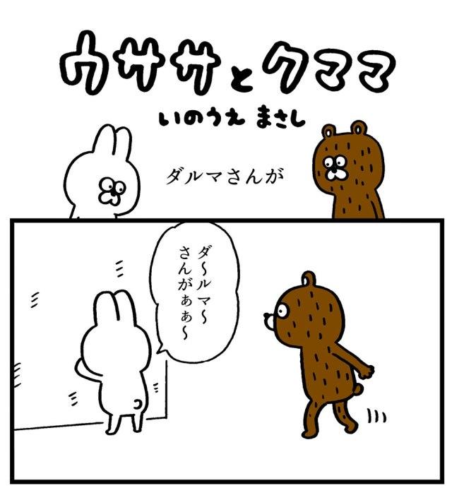 【4コマ】第2回「ダルマさんが」ウササとクママ