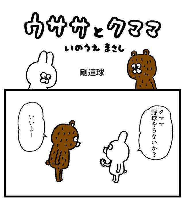 【4コマ】第3回「剛速球」ウササとクママ